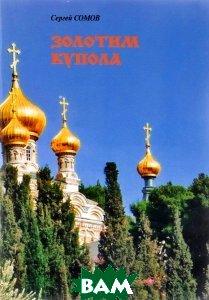 Купить Золотим купола, Правда-Пресс, Сергей Сомов, 978-5-8202-0069-4