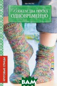 Купить Вяжем два носка одновременно. Круговые спицы, Контэнт, Ева Йостес, 978-5-91906-560-9