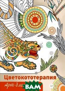 Купить Арт-блокнот. Цветокототерапия, ПИТЕР, Янина Миронова, 978-5-496-02178-4