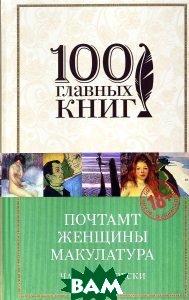 Купить Почтамт. Женщины. Макулатура, ЭКСМО, Чарльз Буковски, 978-5-699-83268-2