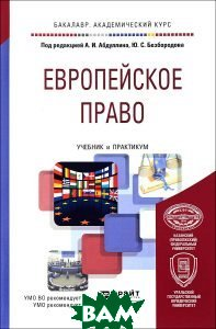 Купить Европейское право. Учебник и практикум, ЮРАЙТ, 978-5-9916-6026-6