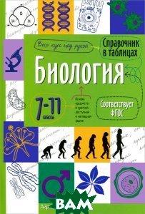 Купить Биология. 7-11 классы. Справочник в таблицах, Айрис-пресс, 978-5-8112-6097-3