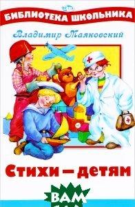 Маяковский Владимир Владимирович / Владимир Маяковский. Стихи - детям