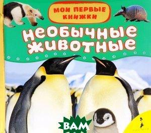 Купить Необычные животные, РОСМЭН, 978-5-353-06505-0