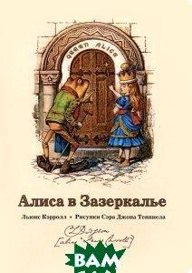 Алиса в Зазеркалье. Королева Алиса. Блокнот (ТриМаг) Турийск дешевые книги