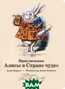 Приключения Алисы в Стране чудес. Глашатай. Блокнот (ТриМаг) Ивано-Франковск книги магазин интернет