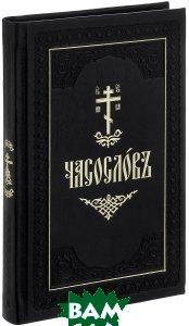 Купить Часослов (подарочное издание), Свято-Елисаветинский монастырь, 978-985-6886-90-7
