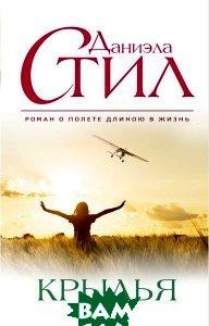 Купить Крылья (изд. 2015 г. ), ЭКСМО, Даниэла Стил, 978-5-699-83727-4