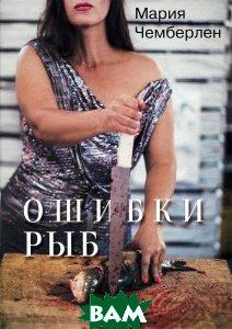 Купить Ошибки рыб. Избранная лирика 2010-2015, У Никитских ворот, Мария Чемберлен, 978-5-00095-031-9