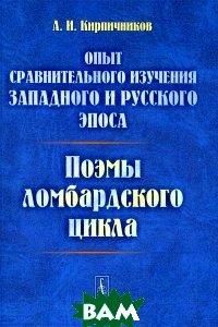 Купить Опыт сравнительного изучения западного и русского эпоса. Поэмы ломбардского цикла, ЛЕНАНД, А. И. Кирпичников, 978-5-9710-2818-5