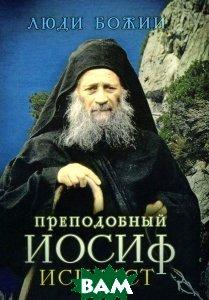 Купить Преподобный Иосиф Исихаст, Издательство Сретенского монастыря, 978-5-7533-1064-4
