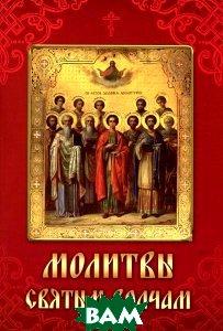 Молитвы святым врачам, Летопись, 978-5-9905033-2-8  - купить со скидкой
