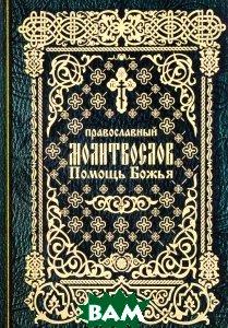 Купить Православный молитвослов `Помощь Божья`, Лепта Книга, 978-5-91173-444-2