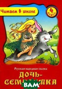 Купить Дочь-семилетка, Книжный дом, 978-985-17-1013-9