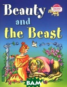 Купить Красавица и чудовище / Beauty and the Beast, Айрис-пресс, 978-5-8112-6190-1