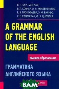 A Grammar of the English Language /Грамматика английского языка. Пособие для студентов педагогических институтов