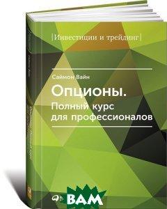 Купить Опционы. Полный курс для профессионалов, Альпина Паблишер, Саймон Вайн, 978-5-9614-6322-4