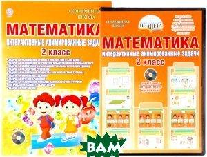 Математика. 2 класс. Интерактивные анимированные задачи. Дидактическое пособие (+ CD-ROM)