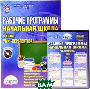Рабочие программы. Начальная школа. 4 класс. УМК Перспектива . ФГОС (+ CD-ROM)