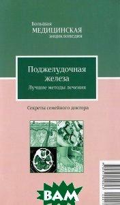 Купить Поджелудочная железа. Лучшие методы лечения, АРИА - АиФ, В. Ф. Ильин, 978-591989-123-9