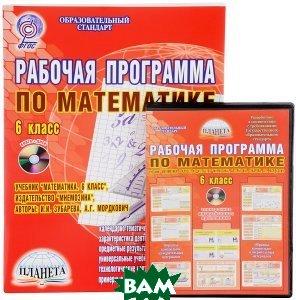 Рабочая программа по математике. 6 класс. К учебнику И. И. Зубаревой, А. Г. Мордкович. ФГОС (+ CD-ROM)