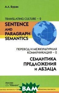 Перевод и межкультурная коммуникация-2. Семантика предложения и абзаца / Translating Culture-2: Sentence and Paragraph Semantics, Неизвестный, А. Л. Бурак, 978-5-93439-425-8  - купить со скидкой