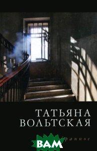 Купить Татьяна Вольтская. Избранное, Геликон Плюс, 978-5-00098-010-1