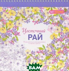 ПОПУРРИ / Арт-терапия. Цветочный рай. 70 рисунков для раскрашивания и снятия стресса