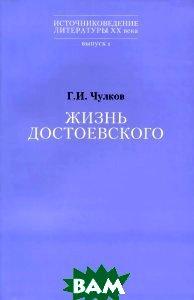 Купить Жизнь Достоевского, ИМЛИ РАН, Г. И. Чулков, 978-5-9208-0465-5