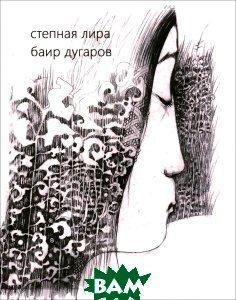 Купить Степная лира, Свое издательство, Баир Дугаров, 978-5-4386-0873-8