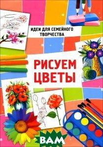 Купить Рисуем цветы, Доброе слово, 978-5-00069-032-1