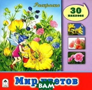 Купить Мир цветов. Раскраска (+ наклейки), Алтей, 978-5-9930-1892-8
