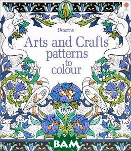 Купить Arts and Crafts Patterns to Colour, Usborne Publishing Ltd., Hazel Maskell, 978-1-4095-8231-1