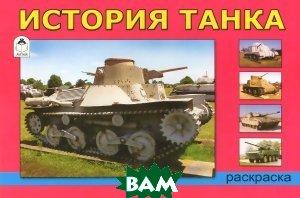 История танка. Раскраска