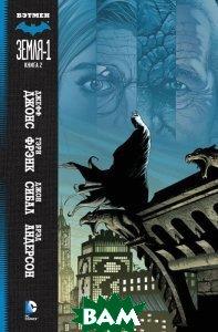 Купить Бэтмен. Земля-1. Книга 2, АЗБУКА, Джефф Джонс, 978-5-389-10482-2