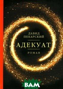Купить Адекуат (изд. 2015 г. ), РИПОЛ КЛАССИК, Давид Пекарский, 978-5-600-01154-0