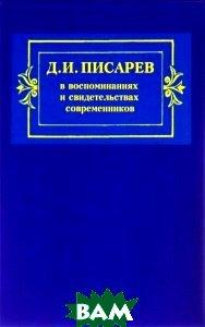 Купить Д. И. Писарев в воспоминаниях и свидетельствах современников, ИМЛИ РАН, 978-5-9208-0479-2