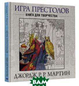 Купить Игра престолов. Книга для творчества, АСТ, Джордж Р. Р. Мартин, 978-5-17-095234-2