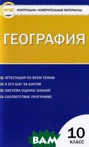 Купить География. 10 класс. Контрольно-измерительные материалы, ВАКО, 978-5-408-02580-0