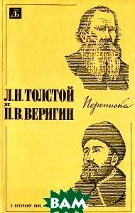 Купить Л. Н. Толстой и П. В. Веригин. Переписка, Дмитрий Буланин, 5-86007-041-1