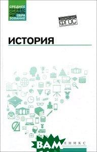 Купить История (изд. 2016 г. ), ФЕНИКС, 978-5-222-26882-7
