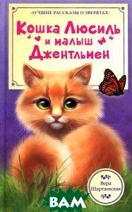 Купить Кошка Люсиль и малыш Джентльмен, АСТ, Вера Шарташская, 978-5-17-093643-4