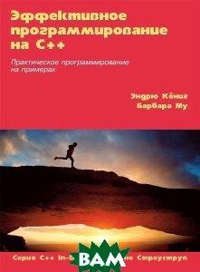 Купить Эффективное программирование на C++. Практическое программирование на примерах. Том 2, Вильямс, Эндрю Кёниг, Барбара Му, 0-201-70353-X