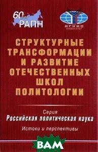 Структурные трансформации и развитие отечественных школ политологии