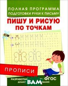 Прописи. Пишу и рисую по точкам (РОСМЭН) Авдеевка хочу продать книги б у