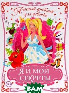 Купить Личный дневник для девочки. Я и мои секреты, Владис, Ю. В. Феданова, 978-5-9567-2131-5