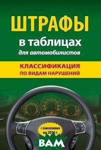 Купить Штрафы в таблицах для автомобилистов с изменениями на 2016 год (классификация по видам нарушений), ЭКСМО, 978-5-699-86502-4