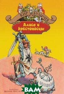 Купить Алиса и крестоносцы, Альфа-книга, Кир Булычев, 978-5-9922-2102-2