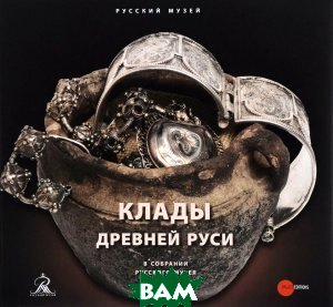 Государственный Русский музей. Альманах, 457, 2015. Клады Древней Руси