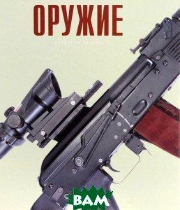 Оружие (изд. 2015 г. )